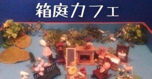 箱庭カフェ